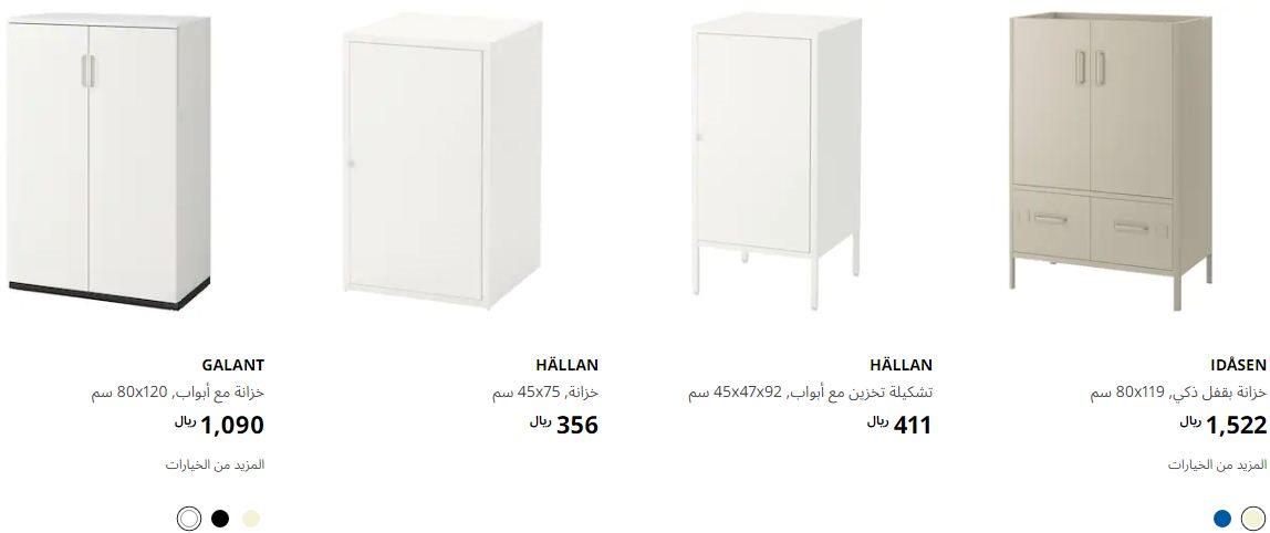 ما هي أفضل خزانات Ikea للمكتب